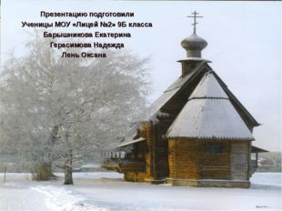 Презентацию подготовили Ученицы МОУ «Лицей №2» 9Б класса Барышникова Екатери