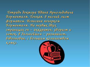 Тетрадь доктора Ивана Арнольдовича Борменталя. Тонкая, в писчий лист формато