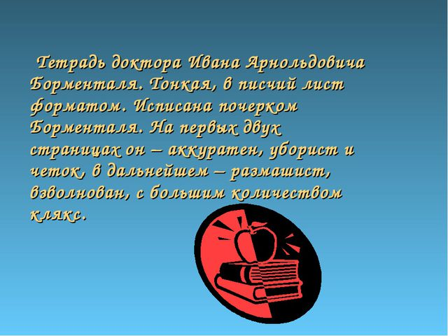 Тетрадь доктора Ивана Арнольдовича Борменталя. Тонкая, в писчий лист формато...