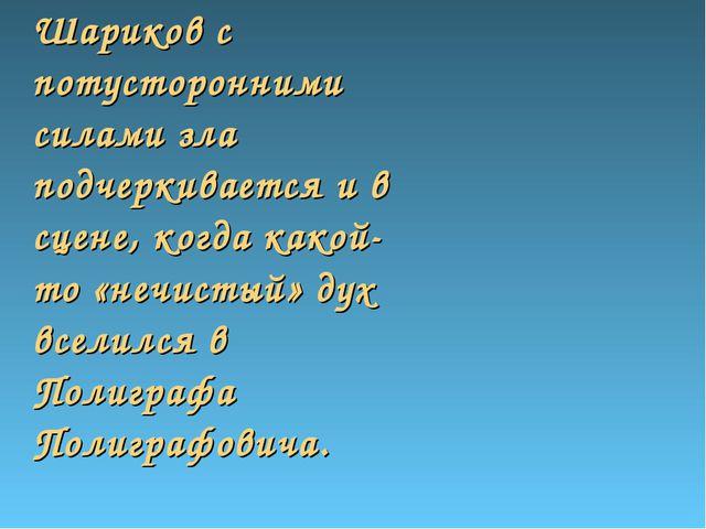 Шариков с потусторонними силами зла подчеркивается и в сцене, когда какой-то...