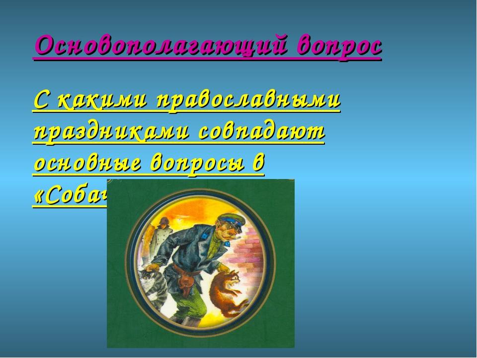 Основополагающий вопрос С какими православными праздниками совпадают основные...