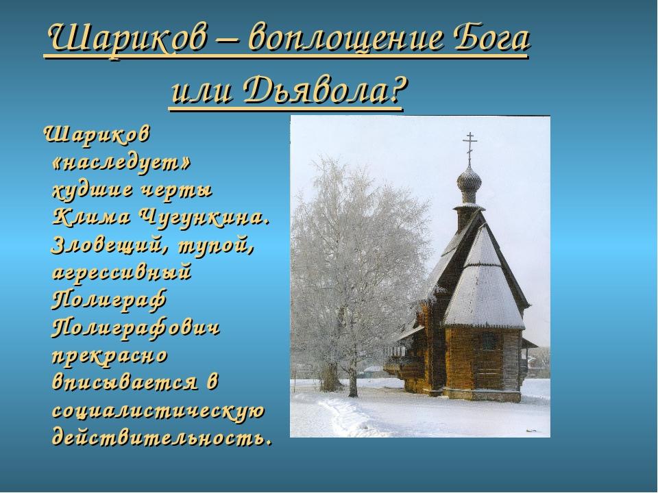 Шариков – воплощение Бога или Дьявола? Шариков «наследует» худшие черты Клима...