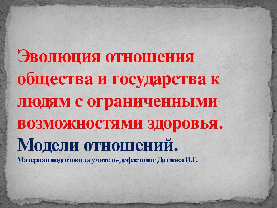 Эволюция отношения общества и государства к людям с ограниченными возможностя...