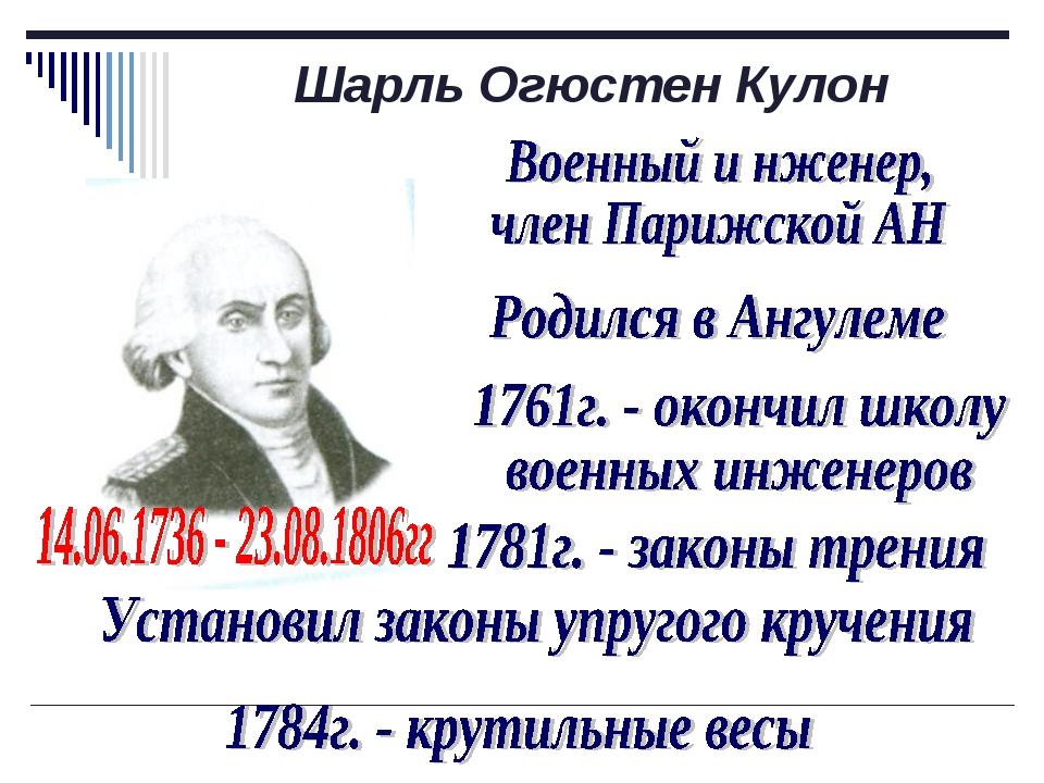 Шарль Огюстен Кулон
