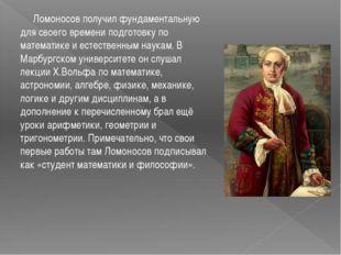 Ломоносов получил фундаментальную для своего времени подготовку по математик