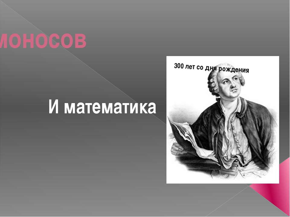 Ломоносов И математика 300 лет со дня рождения