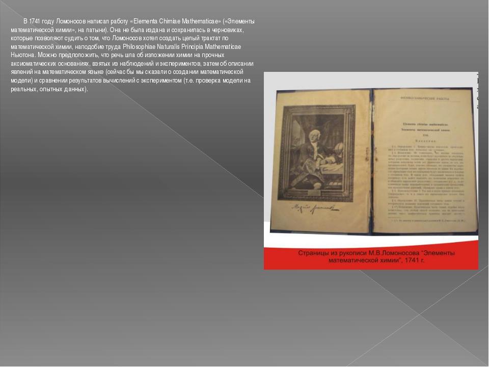 В1741году Ломоносов написал работу «Elementa Chimiae Mathematicae» («Элеме...
