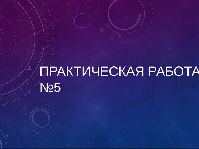 ПРАКТИЧЕСКАЯ РАБОТА №5