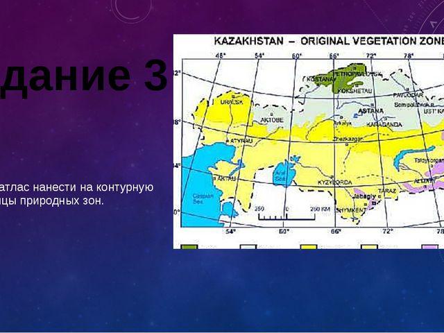 Задание 3 Используя атлас нанести на контурную карту границы природных зон.