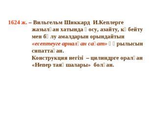 1624 ж. – Вильгельм Шиккард И.Кеплерге жазылған хатында қосу, азайту, көбейту