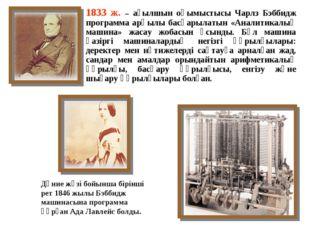 1833 ж. – ағылшын оқымыстысы Чарлз Бэббидж программа арқылы басқарылатын «Ана