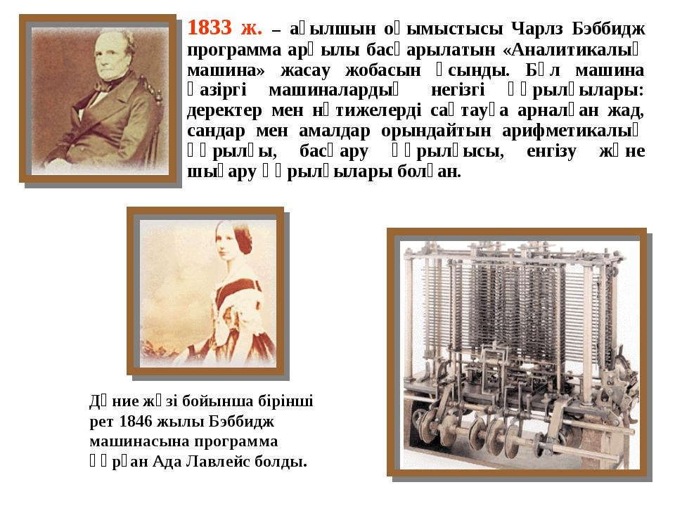 1833 ж. – ағылшын оқымыстысы Чарлз Бэббидж программа арқылы басқарылатын «Ана...