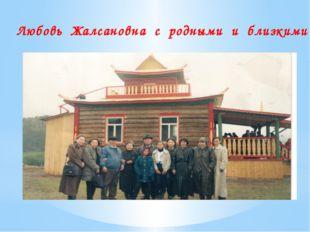 Любовь Жалсановна с родными и близкими