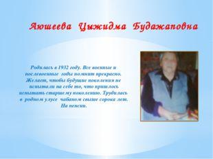 Аюшеева Цыжидма Будажаповна Родилась в 1932 году. Все военные и послевоенные