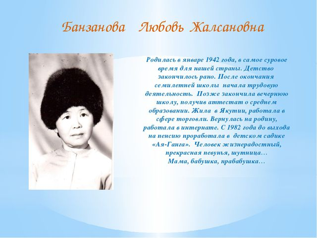 Банзанова Любовь Жалсановна Родилась в январе 1942 года, в самое суровое врем...