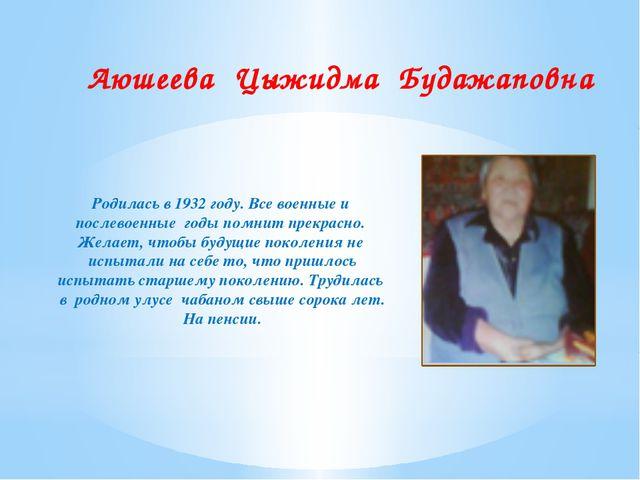 Аюшеева Цыжидма Будажаповна Родилась в 1932 году. Все военные и послевоенные...