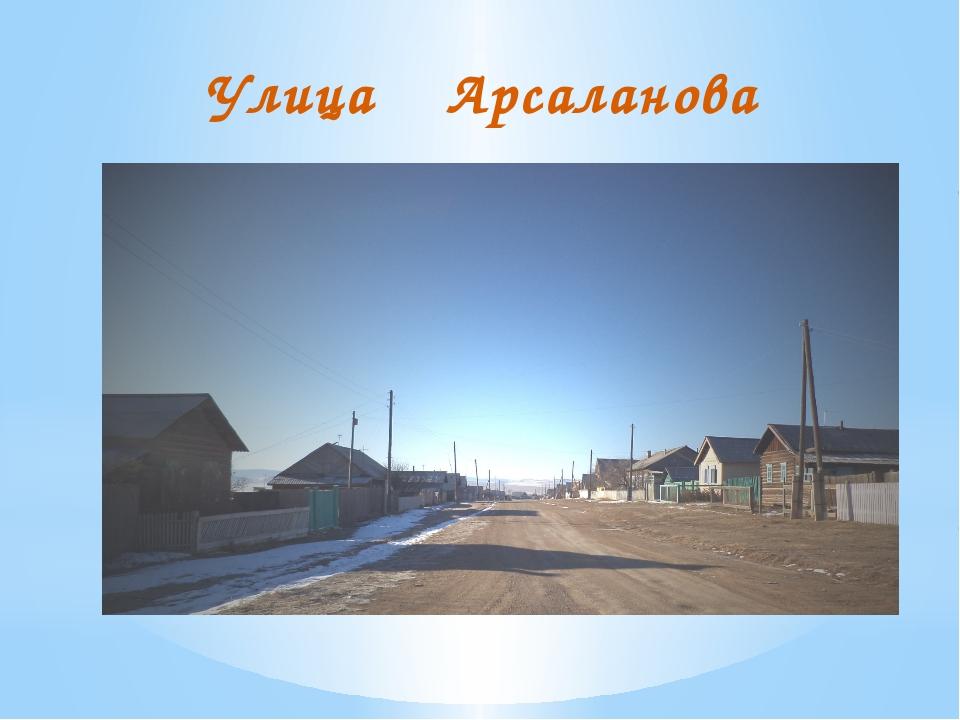 Улица Арсаланова