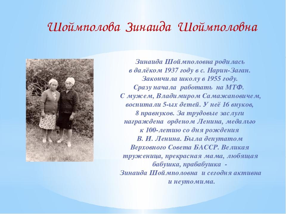 Шоймполова Зинаида Шоймполовна Зинаида Шоймполовна родилась в далёком 1937 го...