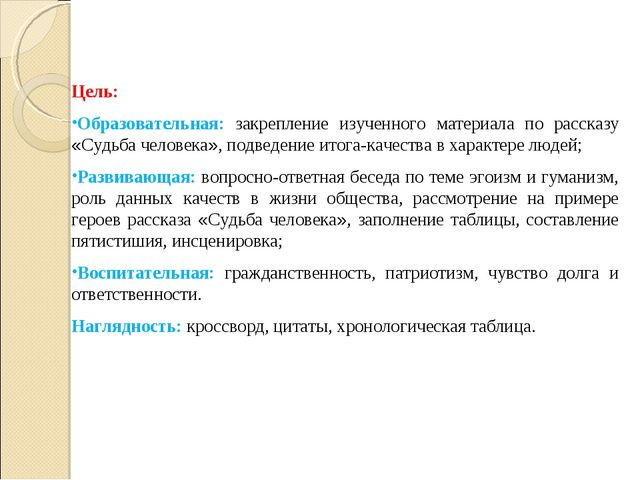 Цель: Образовательная: закрепление изученного материала по рассказу «Судьба ч...