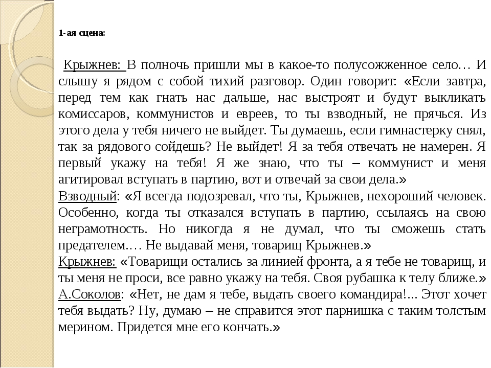 1-ая сцена: Крыжнев: В полночь пришли мы в какое-то полусожженное село… И сл...