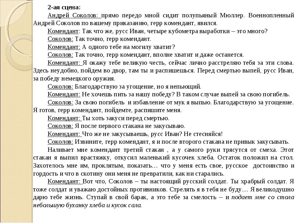 2-ая сцена: Андрей Соколов: прямо передо мной сидит полупьяный Мюллер. Военно...