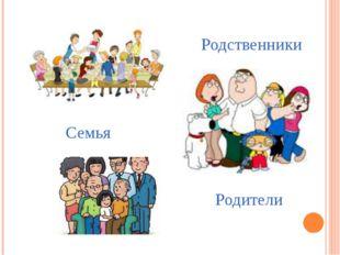Семья Родители Родственники