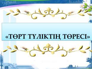 Шығыс Қазақстан облысы Глубокое ауданы Переваловка орта мектебі КММ биология