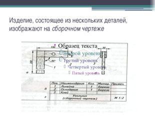 Изделие, состоящее из нескольких деталей, изображают на сборочном чертеже