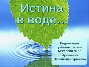 Подготовила учитель физики МОУ СОШ № 10 Чумаченко Валентина Сергеевна