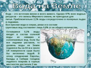 Вода – это источник жизни и всего живого. Однако 97% всех водных ресурсов – э