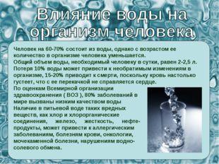 Человек на 60-70% состоит из воды, однако с возрастом ее количество в организ