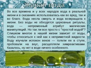 Во все времена и у всех народов вода в реальной жизни и в сказаниях использов