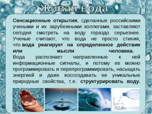 Сенсационные открытия, сделанные российскими учеными и их зарубежными коллега