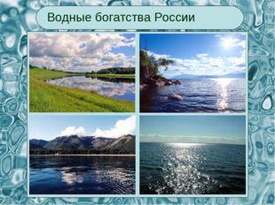 Водные богатства России