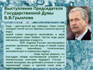 Выступление Председателя Государственной Думы Б.В.Грызлова Вода – драгоценны