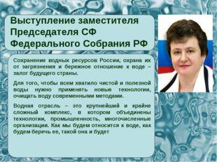 Выступление заместителя Председателя СФ Федерального Собрания РФ Сохранение