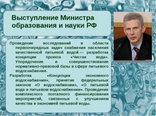 Выступление Министра образования и науки РФ Проведение исследований в област