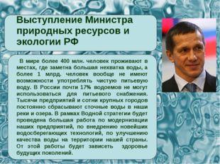 Выступление Министра природных ресурсов и экологии РФ В мире более 400 млн.