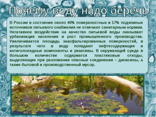 В России в состояние около 40% поверхностных и 17% подземных источников питье