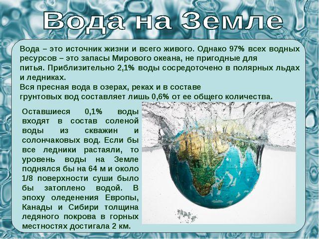 Вода – это источник жизни и всего живого. Однако 97% всех водных ресурсов – э...