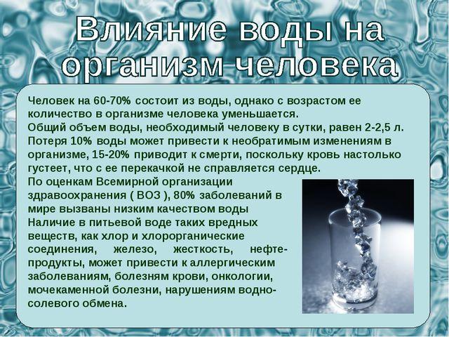 Человек на 60-70% состоит из воды, однако с возрастом ее количество в организ...