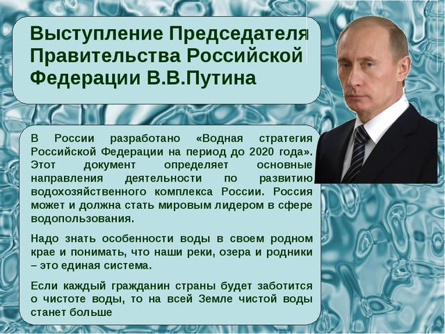 Выступление Председателя Правительства Российской Федерации В.В.Путина В Рос...