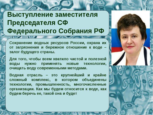 Выступление заместителя Председателя СФ Федерального Собрания РФ Сохранение...