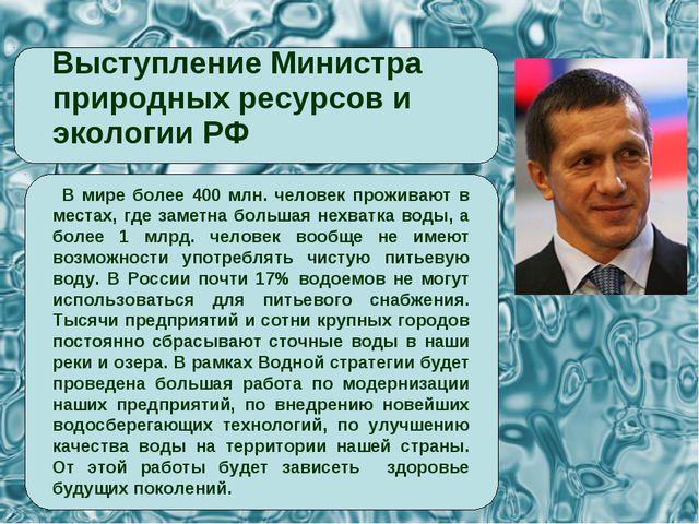 Выступление Министра природных ресурсов и экологии РФ В мире более 400 млн....