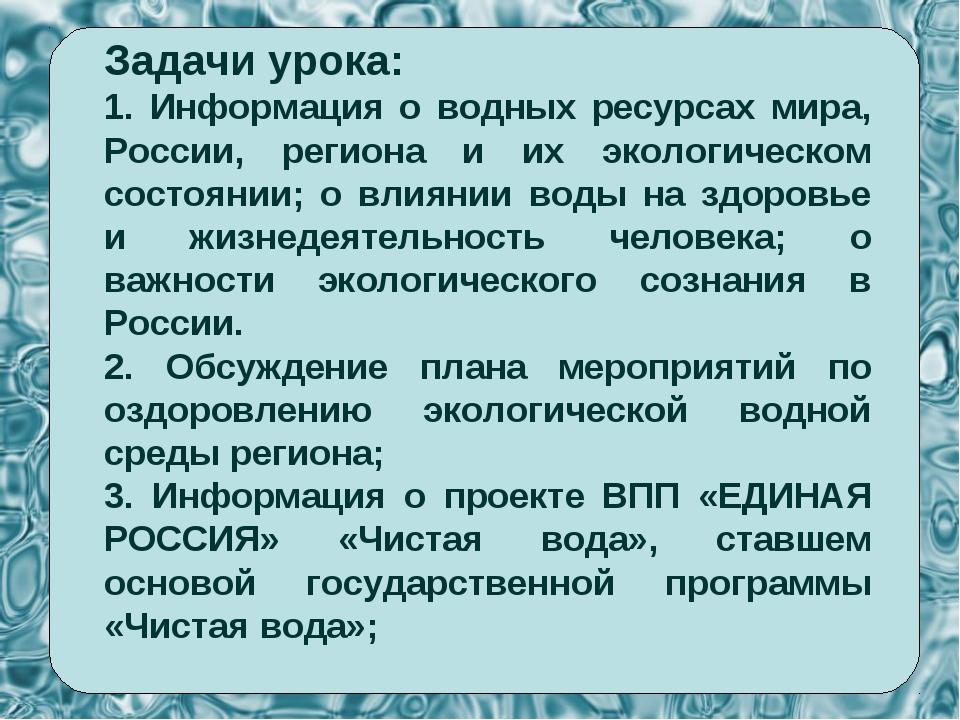Задачи урока: 1. Информация о водных ресурсах мира, России, региона и их экол...