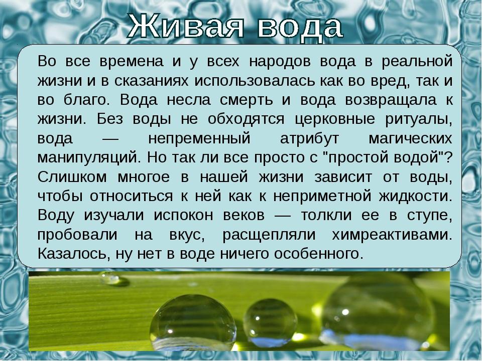 Во все времена и у всех народов вода в реальной жизни и в сказаниях использов...