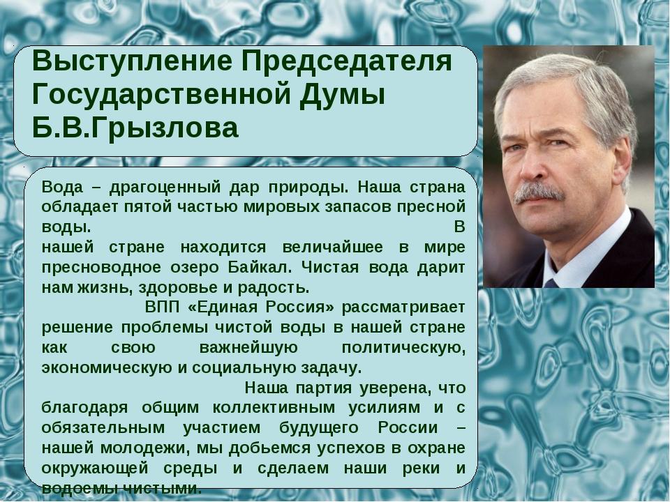 Выступление Председателя Государственной Думы Б.В.Грызлова Вода – драгоценны...