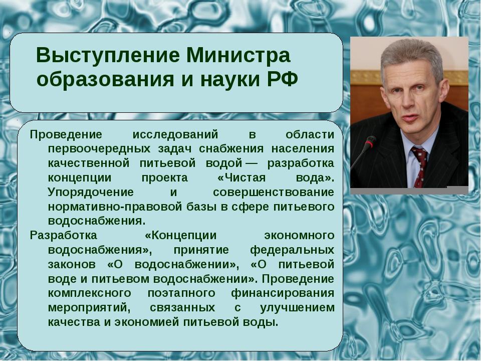 Выступление Министра образования и науки РФ Проведение исследований в област...