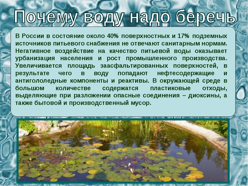 В России в состояние около 40% поверхностных и 17% подземных источников питье...