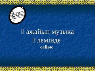 Ғажайып музыка әлемінде сайыс